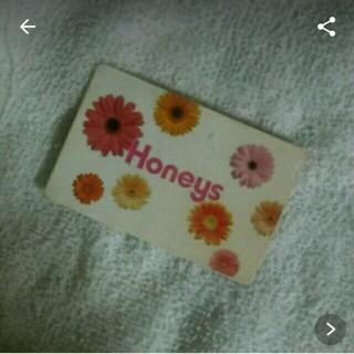 ハニーズ(HONEYS)のHoneys ポイントカード(ショッピング)