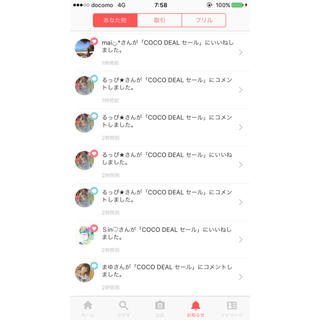 ココディール(COCO DEAL)のまゆ様専用ページ(その他)