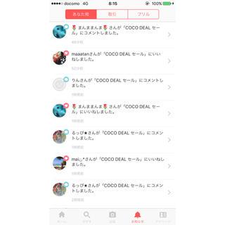 ココディール(COCO DEAL)のりん様専用ページ(その他)