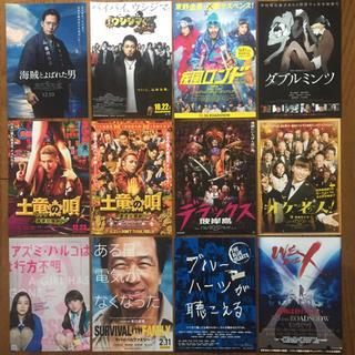 70円/1枚 邦画 映画 フライヤー チラシ パンフレット(印刷物)