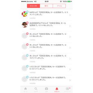 ココディール(COCO DEAL)のゆぃ様専用ページ(その他)