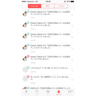 ココディール(COCO DEAL)のchoco♡late様専用ページ(その他)