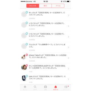 ココディール(COCO DEAL)のcom.様専用ページ(その他)