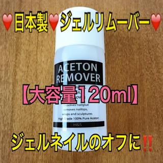 日本製❤️大容量リムーバー(除光液)