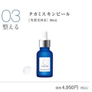 タカミチクマザキ(TAKAMICHI KUMAZAKI)のtakami タカミ スキンピール 美容液 美容水 毛穴 角質(ブースター / 導入液)