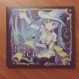 銀雪のアリア feat.初音ミク(ボーカロイド)