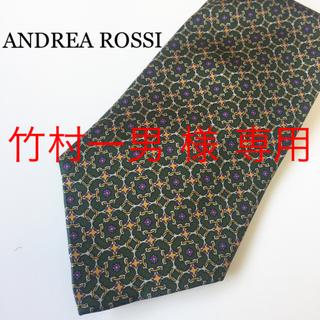 アンドレアロッシ(Andrea Rossi)の★美品・ほぼ未使用★ANDREA ROSSI イタリア製(ネクタイ)