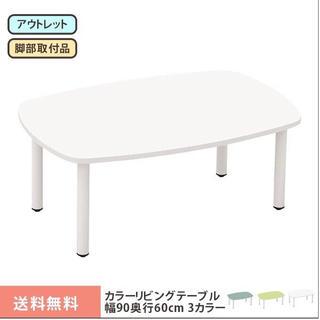 新品 リビングテーブル センターテーブル ※グリーンかブルーのみになります。(ローテーブル)