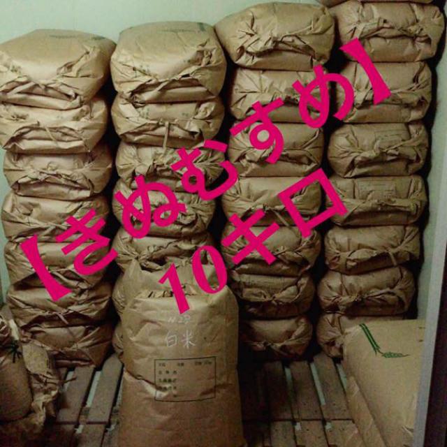 お米❗️混じりけなしの【きぬむすめ】10キロ 新米 玄米・白米 食品/飲料/酒の食品(米/穀物)の商品写真