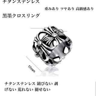 303 商品名  【高級品】重みあり、チタンステンレス黒墨コーティング(リング(指輪))