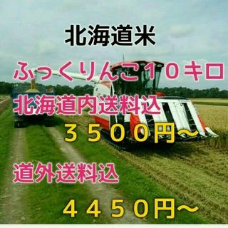 農家直送!北海道米 ふっくりんこ 10キロ 食品/飲料/酒の食品(米/穀物)の商品写真