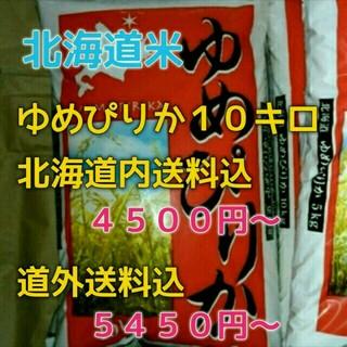 ゆめぴりか10キロ  農家直送!28年産     北海道米 食品/飲料/酒の食品(米/穀物)の商品写真