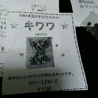 キワセイサクジョ(貴和製作所)の【新品】キワワ(チワワ)オリジナルキット(各種パーツ)