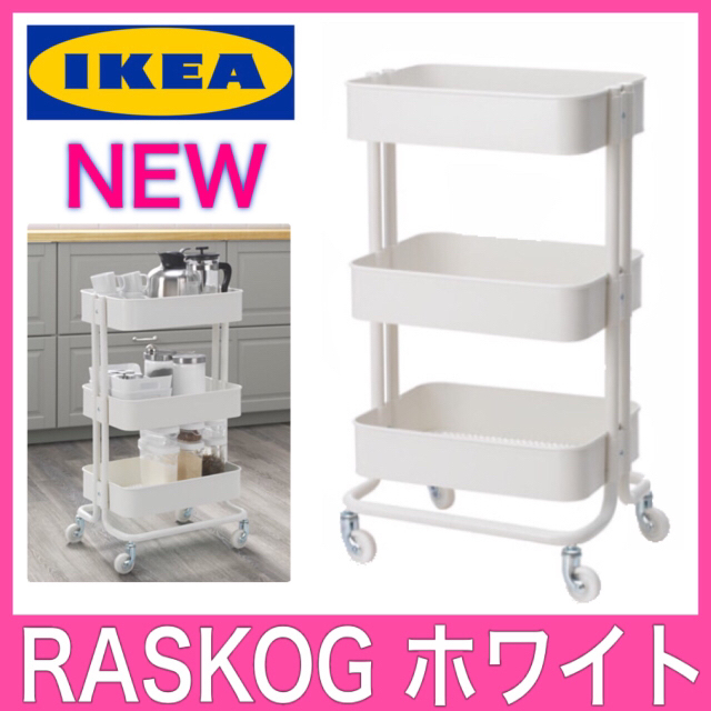 ikea new ikea raskog by lil yuu 39 s shop. Black Bedroom Furniture Sets. Home Design Ideas