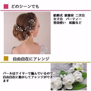 【新品未使用】5本セット 人気パールピン Uピン レディースのヘアアクセサリー(ヘアピン)の商品写真