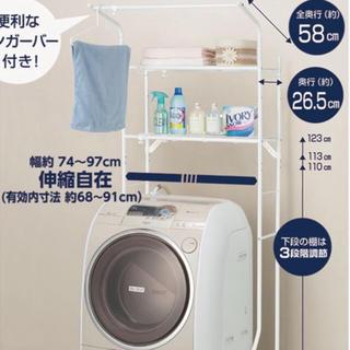 ニトリ(ニトリ)のニトリ 洗濯機ラック (洗濯機)
