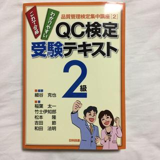 rsm様 専用 QC検定テキスト二冊セット(趣味/スポーツ/実用)