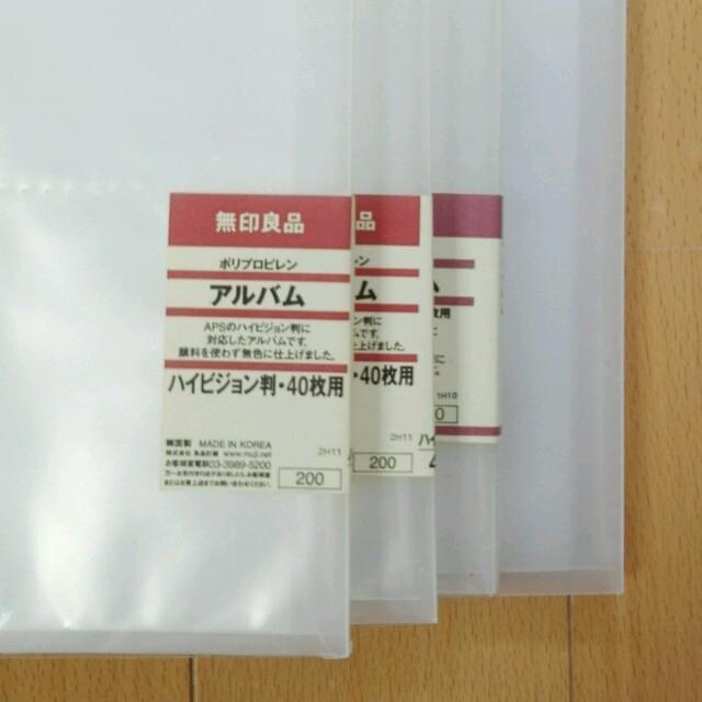 MUJI (無印良品)(ムジルシリョウヒン)のアルバム無印良品4冊 インテリア/住まい/日用品の文房具(ファイル/バインダー)の商品写真