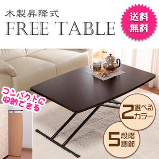 送料無料✨木製昇降式フリーテーブル(ローテーブル)