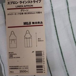 ムジルシリョウヒン(MUJI (無印良品))の新品 ラインストライプ エプロン グリーン 無印良品 人気(^o^)/(その他)