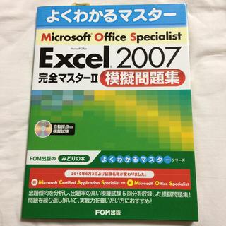 エソラ様専用 Excel2007 mos テキスト・問題集(コンピュータ/IT)