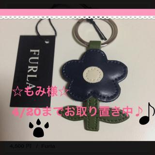 フルラ(Furla)の新品タグ付き☆FURLAキーリング(キーホルダー)