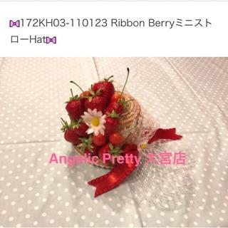アンジェリックプリティー(Angelic Pretty)の【新品】ribbonberryミニストローハット4月末まで!期間限定値下げ(麦わら帽子/ストローハット)