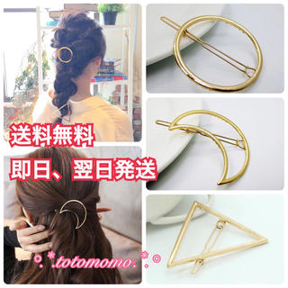 【新品 未使用】ゴールド フレーム ピン レディースのヘアアクセサリー(ヘアピン)の商品写真