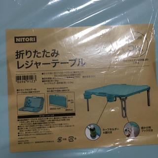 ニトリ(ニトリ)の新品★折りたたみピクニックテーブル(レジャーテーブル)(アウトドアテーブル)