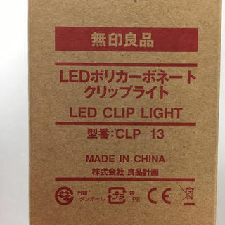 ムジルシリョウヒン(MUJI (無印良品))の無印良品クリップライト 新品(蛍光灯/電球)