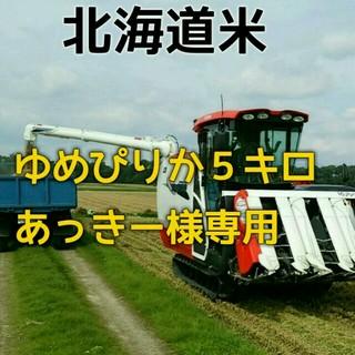 北海道米 ゆめぴりか 食品/飲料/酒の食品(米/穀物)の商品写真