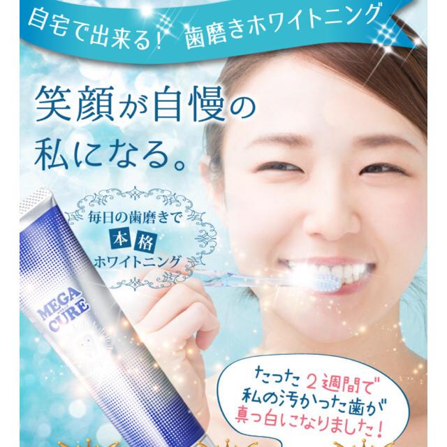 【新品】メガキュア★ホワイト二ング★   80g コスメ/美容のオーラルケア(歯磨き粉)の商品写真