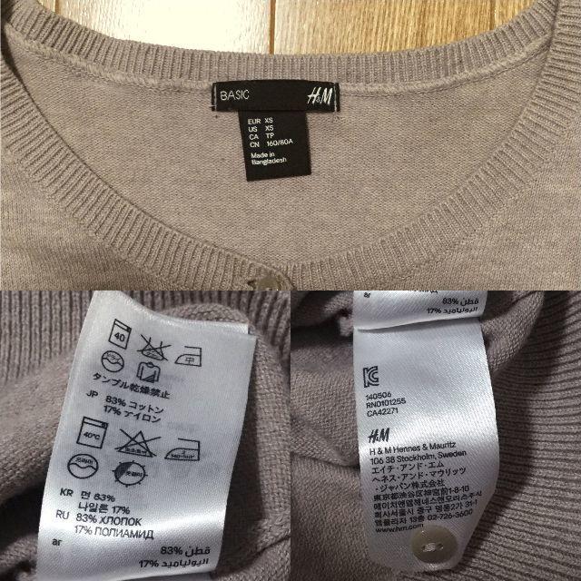 H&M(エイチアンドエム)の美品小さいサイズXS H&M ラウンドネック長袖カーディガン サンドベージュ レディースのトップス(カーディガン)の商品写真