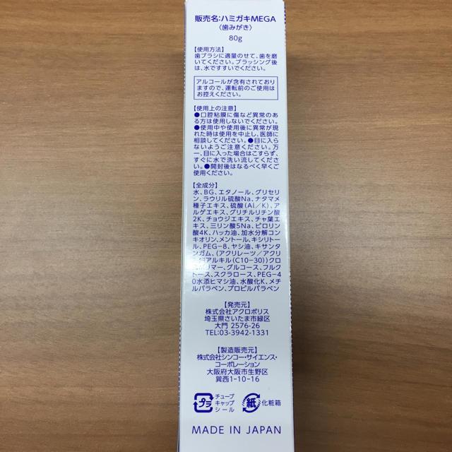 メガキュア コスメ/美容のオーラルケア(歯磨き粉)の商品写真