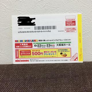 ミキハウス(mikihouse)の★新品★MIKIHOUSELANDチケット(その他)
