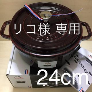 ストウブ(STAUB)の新品 ストウブ 24cm グレナディンレッド(調理道具/製菓道具)