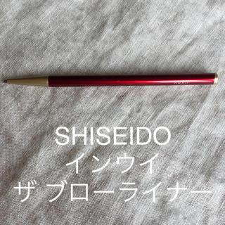 シセイドウ(SHISEIDO (資生堂))の人気♡資生堂 インウイ ザ ブローライナー 美品です(アイブロウペンシル)