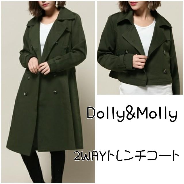 Dolly&Molly(ドリーモリー)の新品タグ付き Dolly&Molly 2WAY トレンチコート レディースのジャケット/アウター(トレンチコート)の商品写真