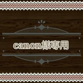 アクシーズファム(axes femme)の★canon様専用ページ★(カーディガン)