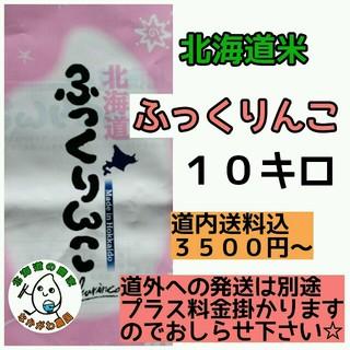 農家直送 北海道米 ふっくりんこ 10キロ 28年産 食品/飲料/酒の食品(米/穀物)の商品写真