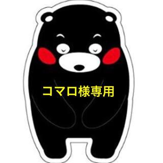 コマロ様専用☆//北海道送料プラス\熊本産お楽しみセット/(フルーツ)