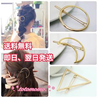 翌日発送【新品】ゴールド フレームピン 1個 レディースのヘアアクセサリー(ヘアピン)の商品写真
