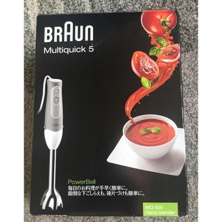 ブラウン(BRAUN)のブラウン ブレンダー(調理機器)