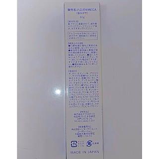 新品 未開封 メガキュア 歯磨き粉 ホワイトニング コスメ/美容のオーラルケア(歯磨き粉)の商品写真