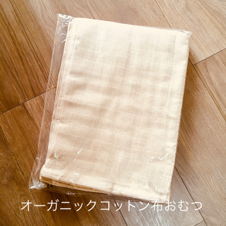 新品 オーガニックコットン 布おむつ おしめ 10枚(布おむつ)