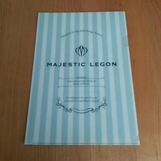 マジェスティックレゴン(MAJESTIC LEGON)のマジェ ノベルティ クリアファイル A4(その他)