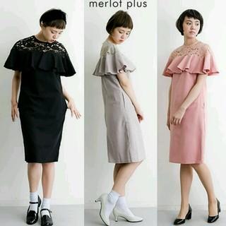 メルロー(merlot)の今季新作♡メルロー デコルテレースラッフルドレス ワンピース黒(ミディアムドレス)