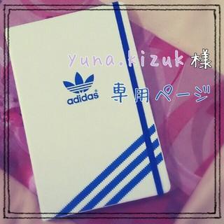 アディダス(adidas)のyuna.kizuk様専用(その他)