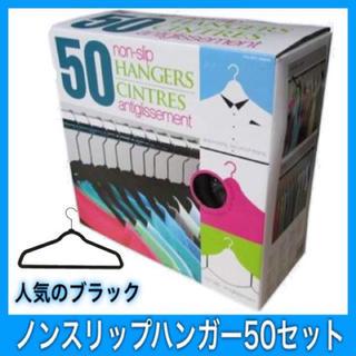 コストコ(コストコ)の送料無料 ノンスリップハンガー 50セット(押し入れ収納/ハンガー)