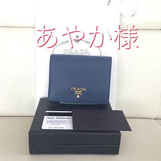 プラダ(PRADA)のプラダ美品マルチカラー サファイアノ財布(財布)